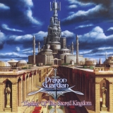 DRAGON GUARDIAN - Destiny Of The Sacred Kingdom (Cd)