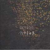 GAZPACHO - Molok (Special, Boxset Cd)
