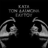 ROTTING CHRIST - Kata Ton Daimona Eaytoy (Cd)